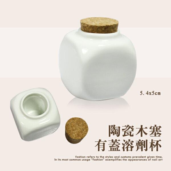 陶瓷木塞有蓋溶劑杯 水晶指甲溶劑杯 水晶杯 洗筆液杯 美甲工具容器