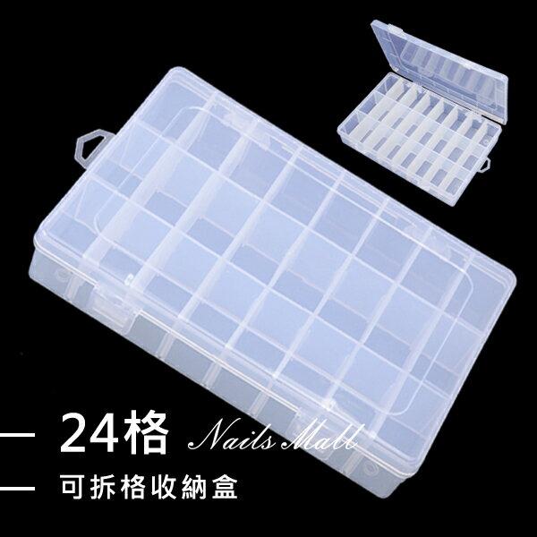 24格可拆格收納盒/工具盒/ 整理盒 指甲彩繪水鑽盒 鑽飾盒 飾品盒