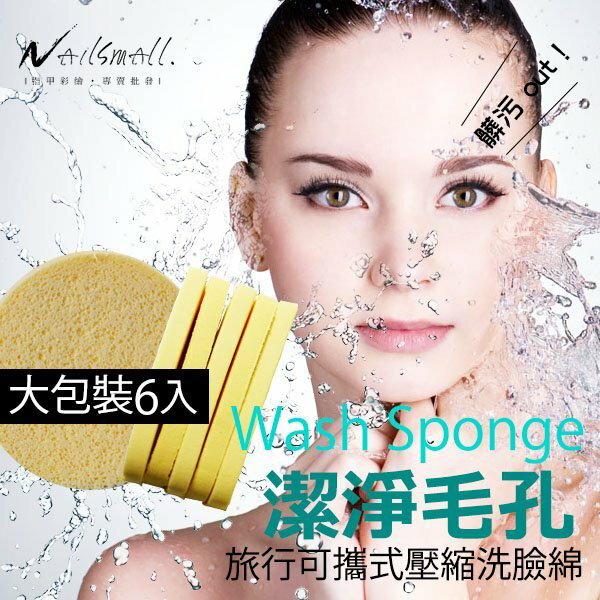 壓縮海綿條洗臉撲6入 美妝小物