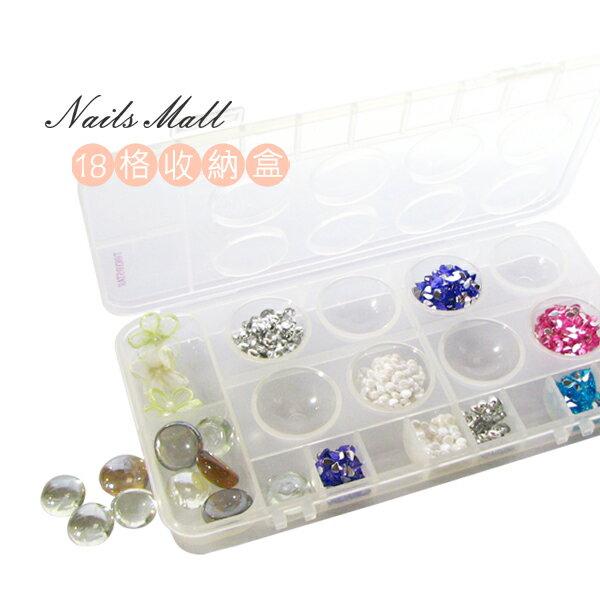 TOKYO STAR 18格收納盒 水鑽盒 飾品盒 小物整理盒