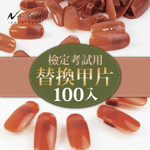美甲二級考試檢定用替換用假甲片100片入(咖啡色) 可裝於檢定考假手上練習學習