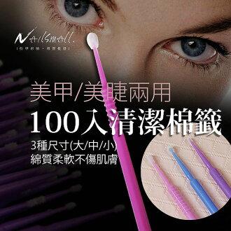 嫁接種植睫毛 棉籤約100支(±10支)(大小兩款可選 顏色隨機) 卸除清潔棉棒 眼部彩妝