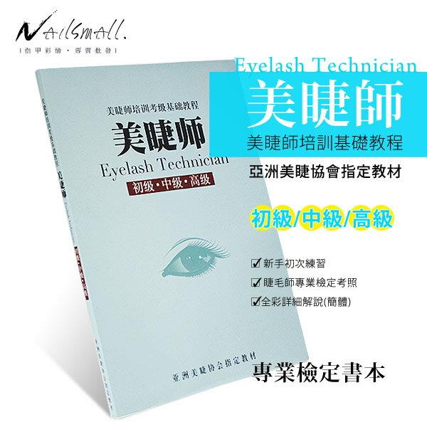專業嫁接種植睫毛 美睫師培訓基礎教程(初級+中級+高級) 美睫書籍(簡體字型)