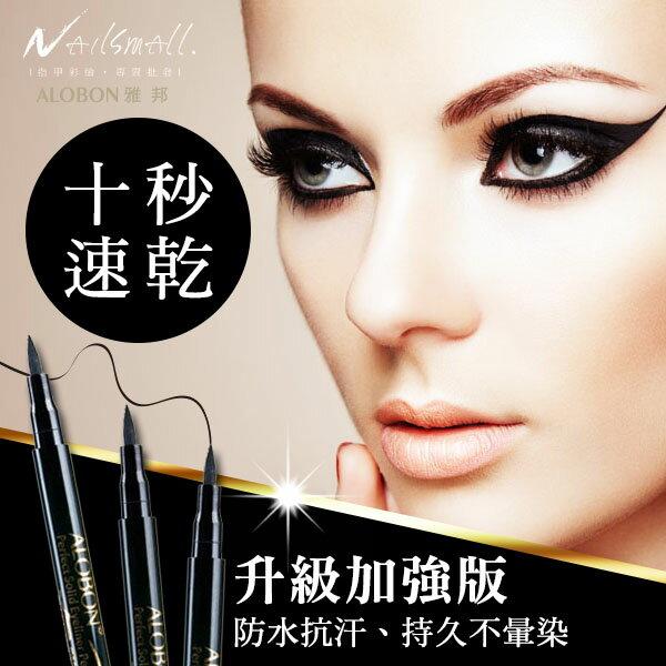美睫眼部彩妝化妝 立體眼線液筆硬頭2ml(黑色) 防水不暈染 速乾 抗汗 持久顯色