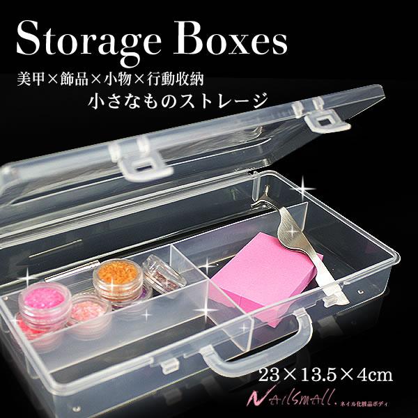 四格收納工具盒(扁中款) 顏色隨機 工具盒 整理盒 美甲彩繪水鑽盒 鑽飾盒 飾品盒