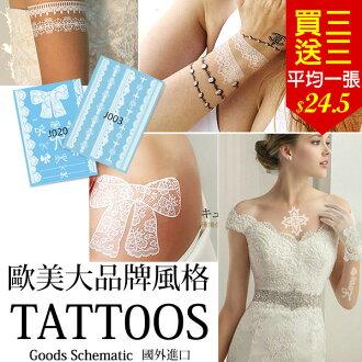 【買三送三】歐美韓風行 復古蕾絲防水紋身貼紙 新娘款白色LACE 刺青TATTOO身體美甲彩繪貼 蝴蝶結花邊 比基尼派對