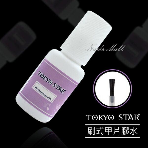 台灣製TOKYO STAR 刷式假甲片黏著劑7g(黏性高不泛白) 黏水鑽膠水 美甲彩繪貼鑽飾