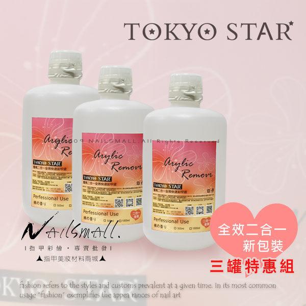 台灣製TOKYO STAR蜜桃二合一全效快速卸甲液1000ml (3瓶入組合) 卸甲片膠水 卸水晶甲 可卸凝膠甲 指甲油膠