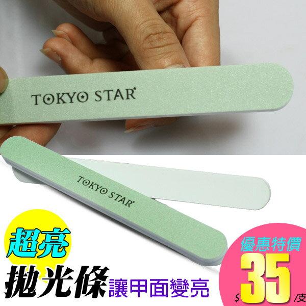 TOKYO STAR 專業美甲用新款超耐用兩面超亮拋光條 甲面拋亮 拋光器