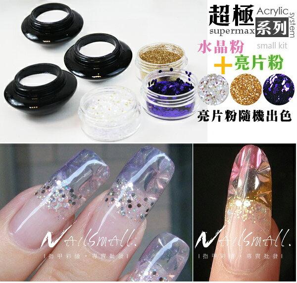TOKYO STAR 超極美甲沙龍~DIY水晶粉小 10g裝~^(3色水晶粉 3色亮片粉