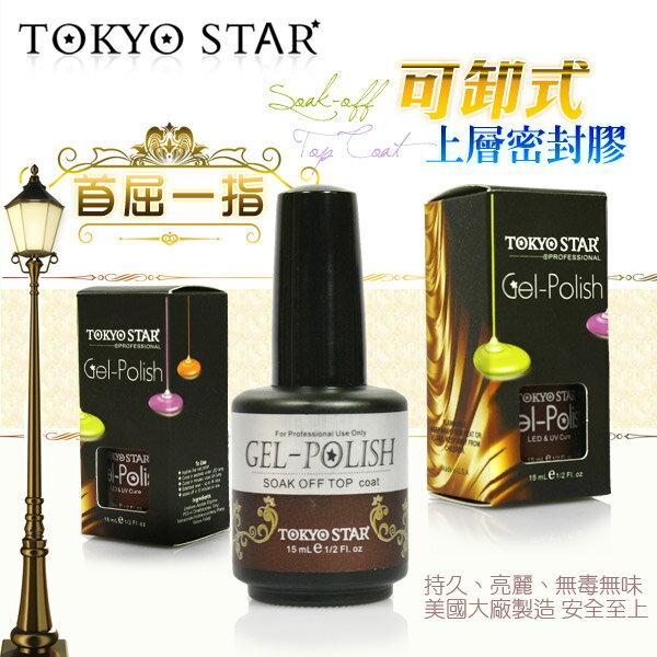 美國製TOKYO STAR GEL POLISH 可卸式透明上層凝膠指甲油膠15ml 可照