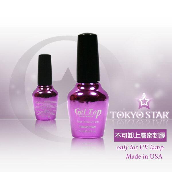 美國製 TOKYO STAR 不可卸上層凝膠凝膠 14ml (免用清潔液) 透明亮光上層封膠 凝膠密封膠 免洗封層膠