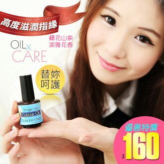 美國製TOKYO STAR人氣商品 花系列《穗花山奈》滋潤滋養指緣油15ml