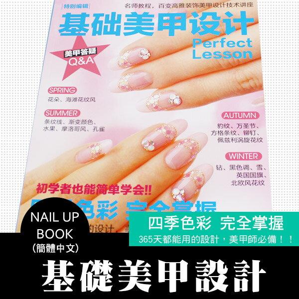基礎美甲   中文  美甲書籍 彩繪書籍 教學書籍