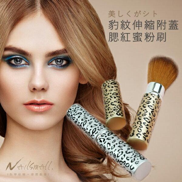 豹紋伸縮附蓋腮紅蜜粉刷(隨機出色) 彩妝工具