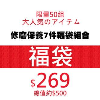 修磨保養組福袋269元 保養 修磨 磨棒 手部 神祕福袋