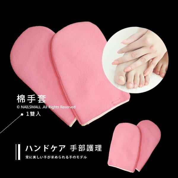 棉手套 一雙 ^(顏色 出^) 塗抹乳液包裹保鮮膜後 套入加強保濕滋潤