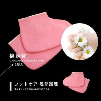 棉足套 (顏色隨機出) 塗抹乳液包裹保鮮膜後可以套入加強保濕滋潤
