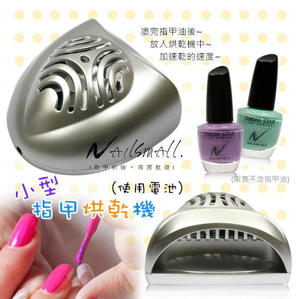 小型指甲烘乾機(使用電池)顏色隨機出 指甲油烘甲機 加速指甲油乾 顏色隨機出色