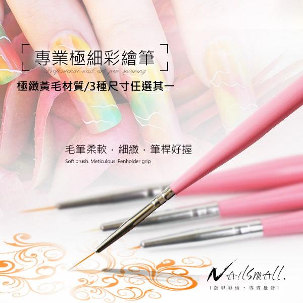 新款美甲彩繪筆極細黃毛 (長中短 三款可選) 凝膠拉線筆 勾勒描繪筆 細線條繪畫筆刷