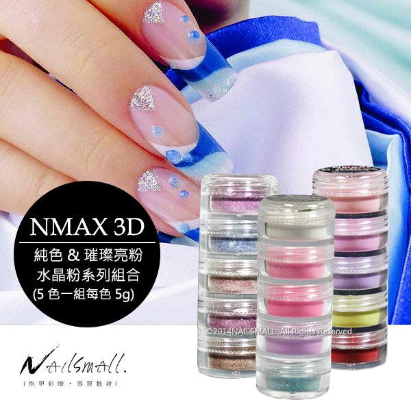 NMAX 3D純色  璀璨粉水晶粉系列 ^(3D 粉雕粉^) 5色一組^(每色5g^) 水