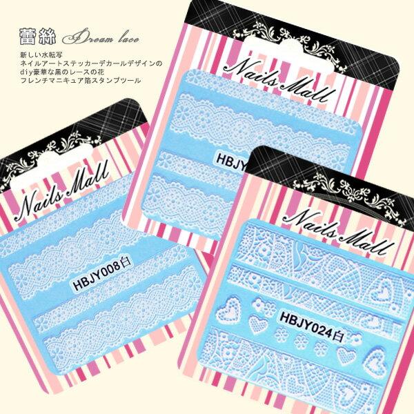 黑白美甲彩繪蕾絲貼紙 (白色) (HBJY系列) 帶背膠指甲油貼紙 蕾絲花紋 英文字母
