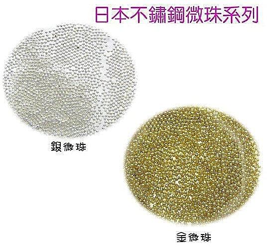 日本不鏽鋼金微珠 銀微珠 (兩色可選) 美甲閃亮水鑽 指甲裝飾