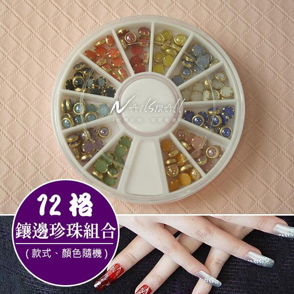12格鑲邊珍珠圓盤 ^#21 ^(尺寸顏色 出^) 包邊框彩色珍珠鑽盤 凝膠指甲油膠貼鑽