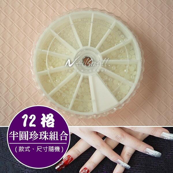12格半圓珍珠圓盤組合 #15 (乳白色) (尺寸顏色隨機出) 凝膠指甲油膠貼鑽 大小混合水鑽盤 裝飾