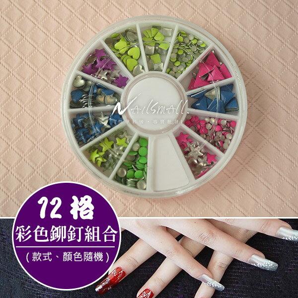 12格螢光鉚釘圓盤組合 #14 (尺寸顏色隨機出) 凝膠指甲油貼鑽 圓形方形 愛心形狀混合水鑽盤