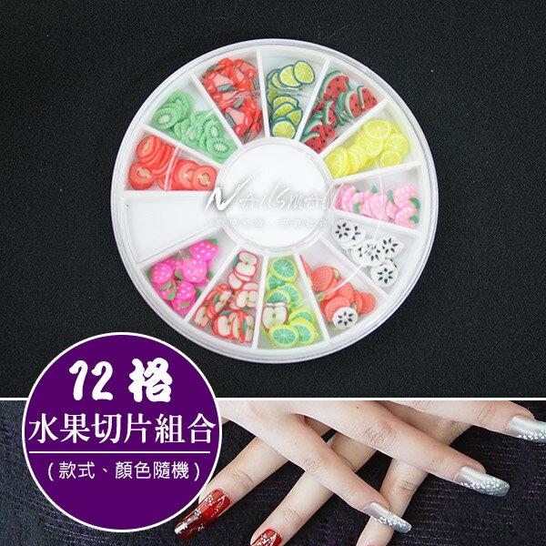 12格水果切片圓盤組合#13 (尺寸顏色隨機出) 軟陶條切片 薄片 鑽盤凝膠指甲油膠貼飾品