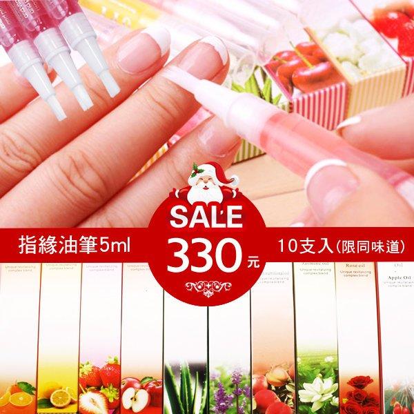 美甲指緣油筆5ml【限同一種味道10支入】 指甲死皮滋潤滋養護甲油,顏色隨機出