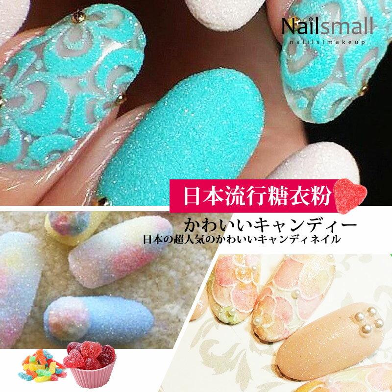 糖衣粉魔幻粉超細珠光粉(含瓶6g)4色可選 日系糖衣美甲