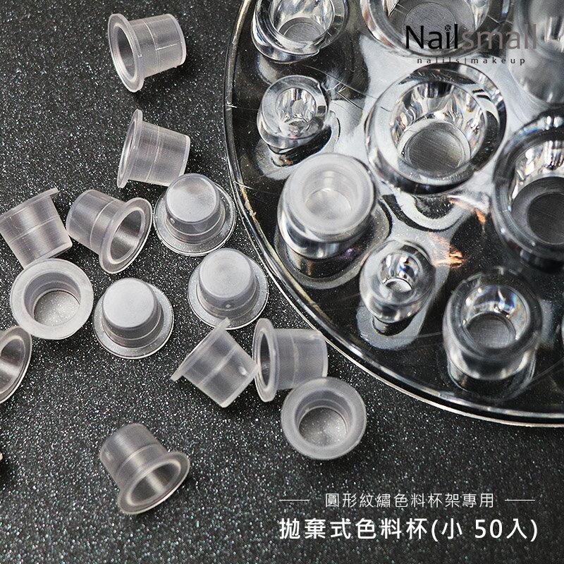 拋棄式色料杯(小)50入 拋棄式紋眉色料杯