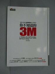 【書寶二手書T1/財經企管_KDV】你不知道的3M_彭芃萱