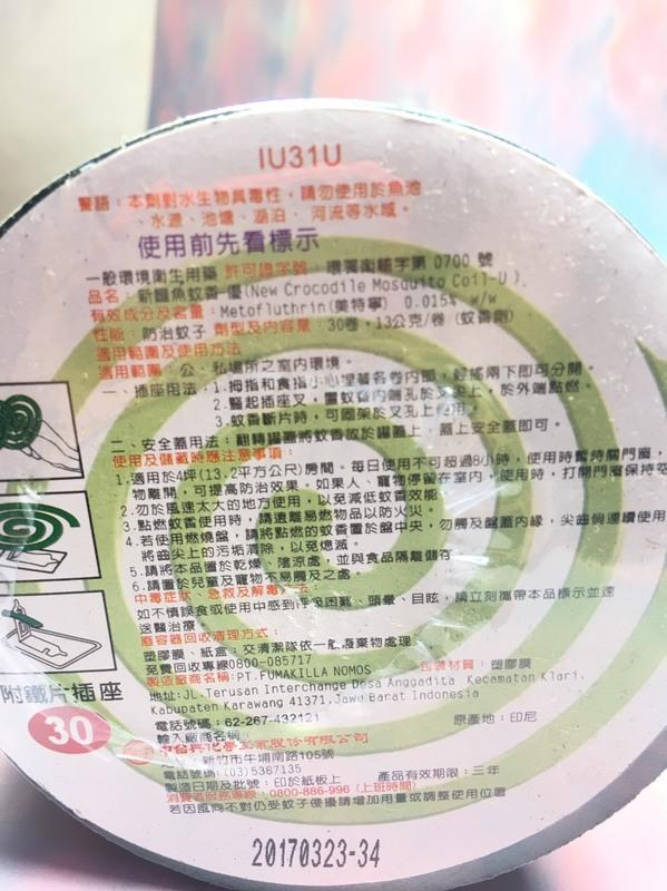【八八八】e網購~【新鱷魚 蚊香-優(30捲)】010753蚊香盤 驅蚊 1