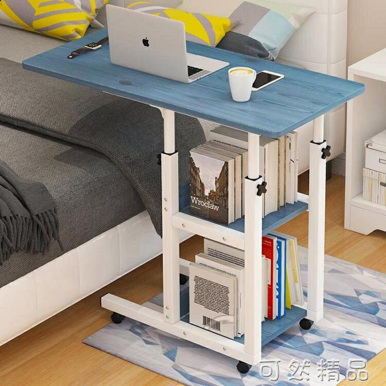 可行動床邊桌家用簡易升降電腦桌學生宿舍書桌臥室懶人簡約小桌子  限時鉅惠85折