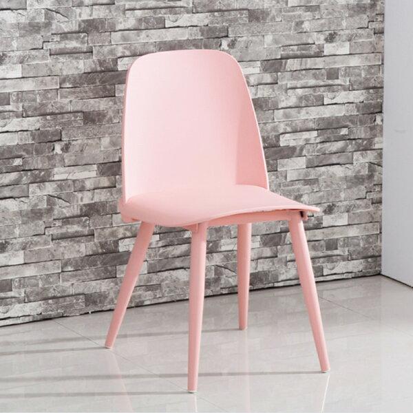 !新生活家具!《瑪莉亞》粉色北歐時尚設計師款餐椅休閒椅電腦椅商業空間