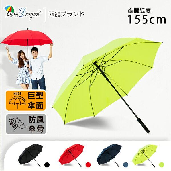 【雙龍牌】155CM大傘面。巨型無敵速乾高爾夫傘(商務傘禮賓傘防風抗UV超潑水)A5811
