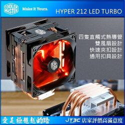 Cooler Master Hyper 212 LED Turbo 12Cm塔型散熱器 (黑)