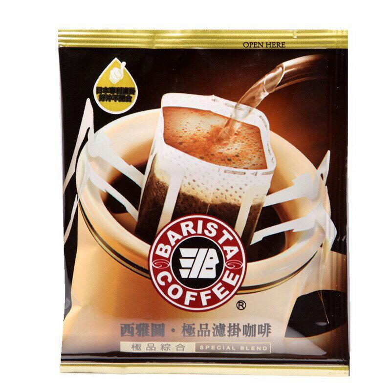 西雅圖極品綜合濾掛8g (冷熱皆宜)單包9.8元 如需禮盒包裝請告知