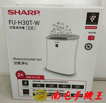 =南屯手機王=SHARP 夏普自動除菌離子清淨機FU-H30T-W 白色 宅配免運費