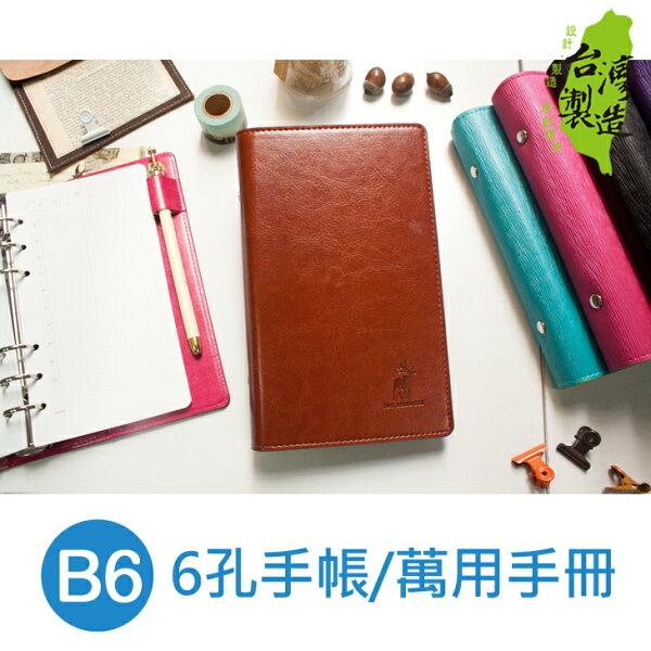 珠友文化:珠友BC-73032B632K6孔手帳萬用手冊