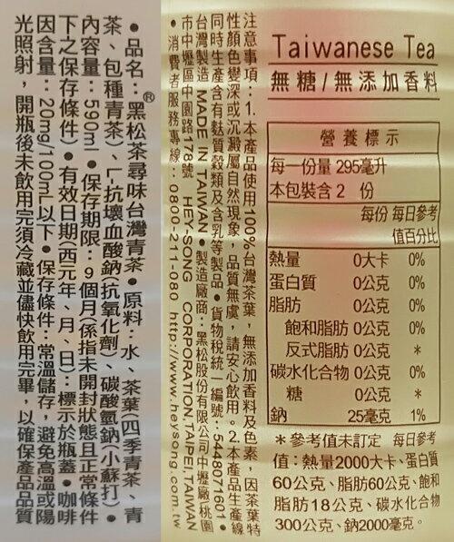 黑松 茶尋味 台灣青茶 590ml 2