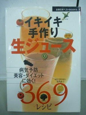 【書寶二手書T5/原文書_MSF】活力十足自己做生果汁369食譜