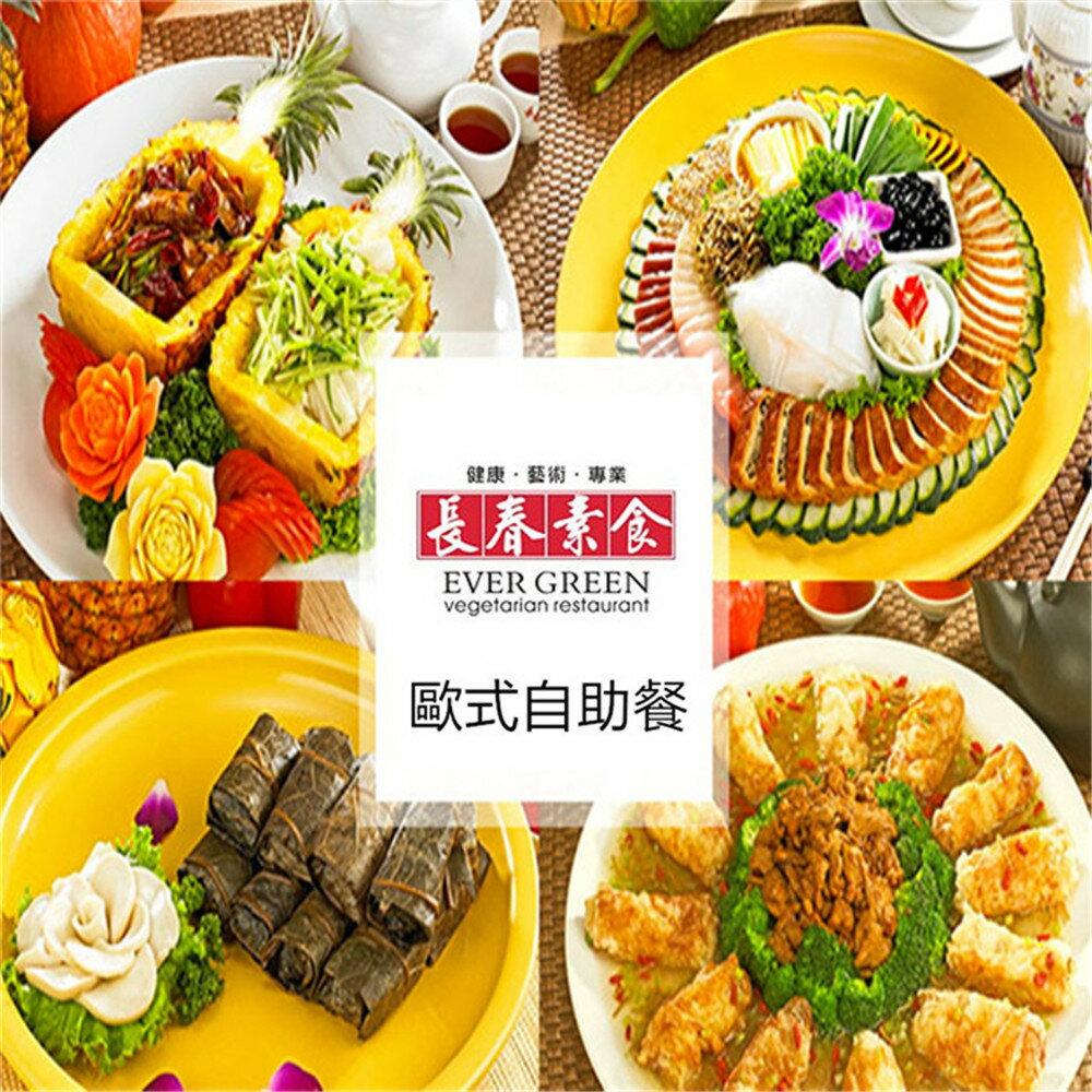 【長春素食】長春素食 下午茶餐券(吃喝玩樂整合行銷)