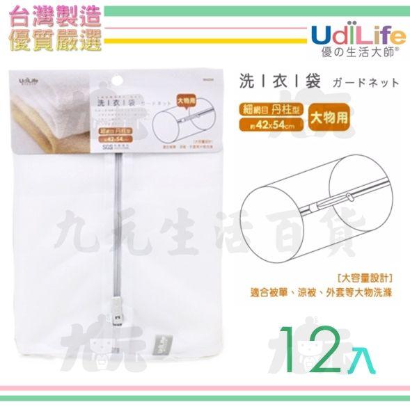 【九元生活百貨】UdiLife12入細網大物洗衣袋42×54cm台灣製細網目洗衣袋大容量