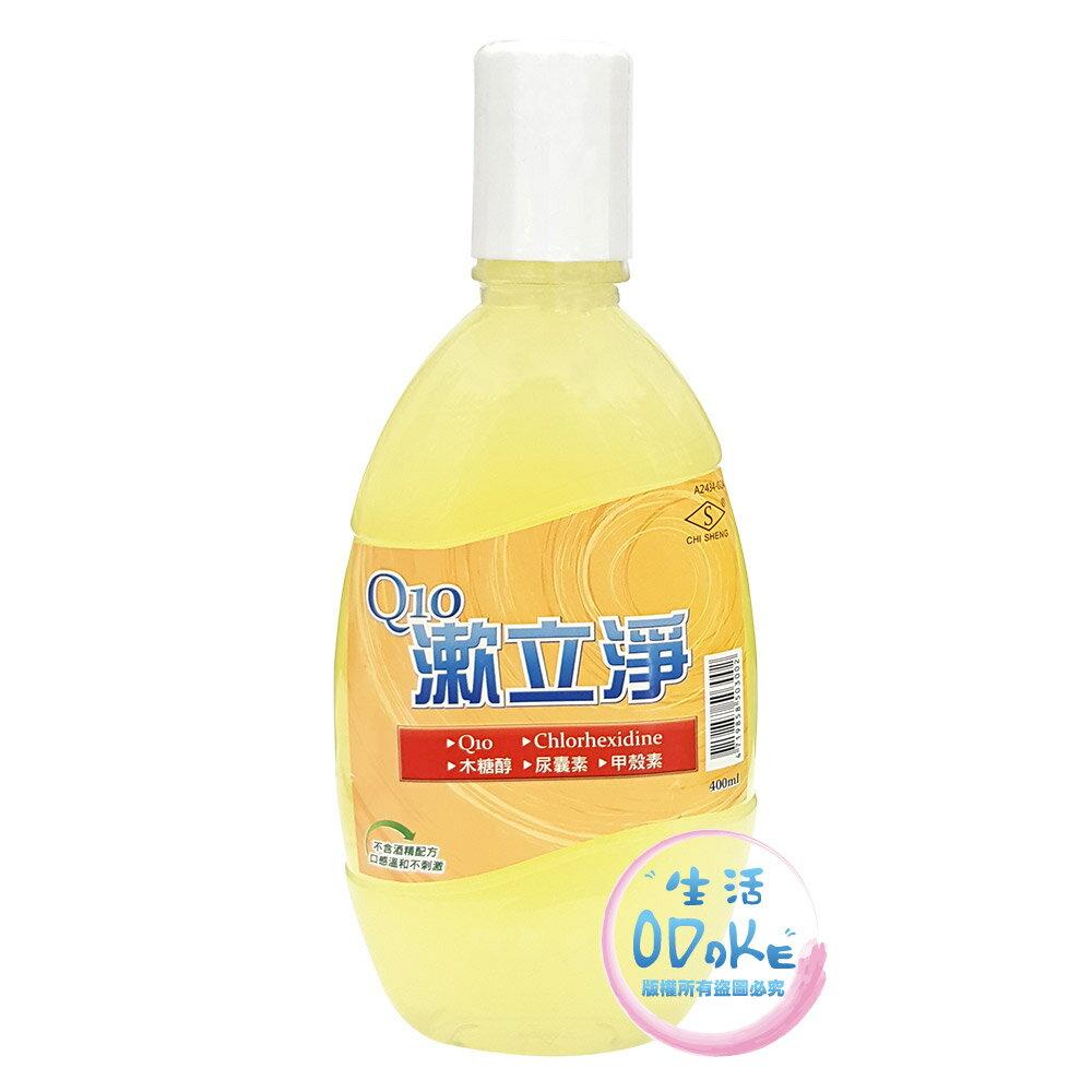 濟生Q10 漱立淨 漱口水400ml (單入) 口腔清潔 家庭必備【生活ODOKE】