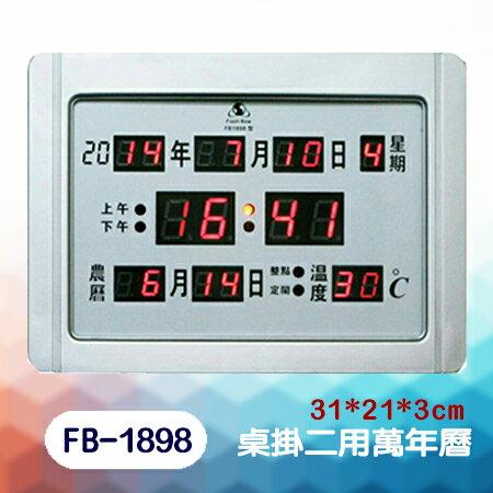 鋒寶 LED 電腦萬年曆 FB-1898型 電子日曆 鬧鐘 電子鐘 (桌掛二用)