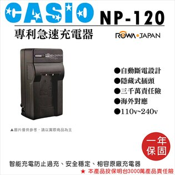 攝彩@樂華卡西歐NP-120快速充電器副廠壁充式座充1年保固自動斷電EX-S200ZS10ZS12